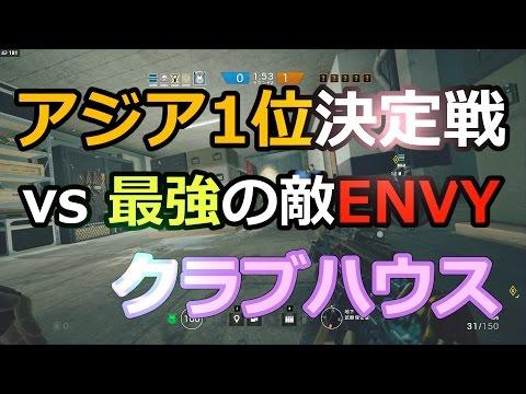 アジアNo1決定戦!父ノ背中 vs ENVY【Rainbow