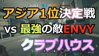 アジアNo1決定戦!父ノ背中 vs ENVY【Rainbow six sieg…