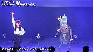 5月5日に山野ホールで行われた3B junior「第25回定例公演」ダイジェスト...
