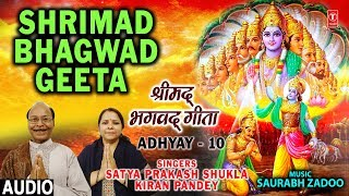 श्रीमद भगवद गीता,Shrimad Bhagwad Geeta Chapter 10,Latest Audio,SATYA PRAKASH SHUKLA,KIRAN PANDEY