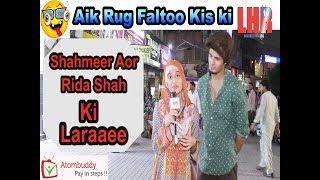 Shahmeer Rida shah Ki Laraaee