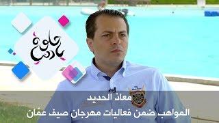 معاذ الحديد - المواهب ضمن فعاليات مهرجان صيف عمّان