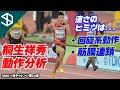 桐生祥秀選手フィジカル分析-前編-【100m11秒チャレンジ】