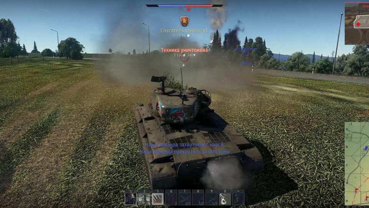 спасатель танков war thunder