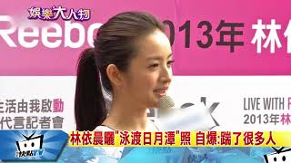 20170925中天新聞 女神泳渡日月潭! 林依晨自爆「踹了不少人」