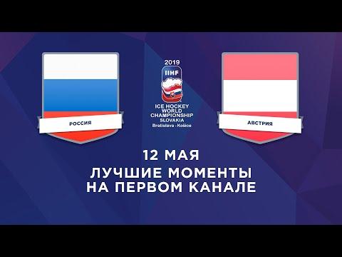 Россия - Австрия. 5:0. Лучшие моменты. Чемпионат мира по хоккею 2019