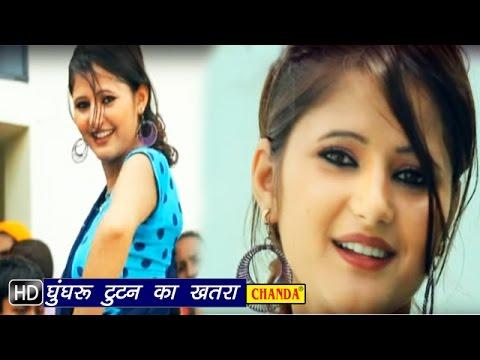 Ghunghru Tutan Ka Khatra || घुंघरू टूटन का खतरा || Anjali Raghav, Anney B || Haryanvi New Songs