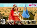 Download Uncho Ghalyo Palno,Top Rajasthani Hit MP3 song and Music Video