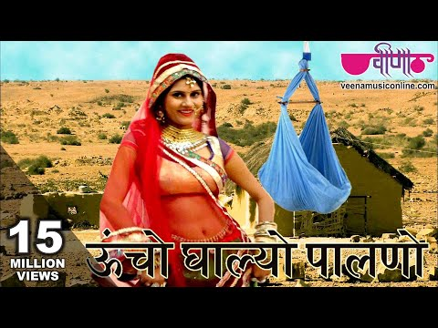 Uncho Ghalyo Palno, Rajasthani Folk Song 2018 | Seema Mishra Songs