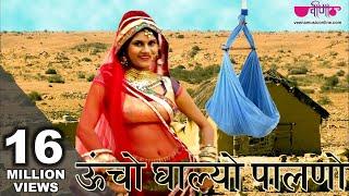Uncho Ghalyo Palno | Latest Superhit Rajasthani Folk Song | Seema Mishra | Veena Music