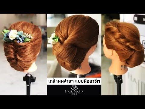 3 แบบเกล้าผมทำง่าย สวยเหมือนมืออาชีพ | Thai Narak