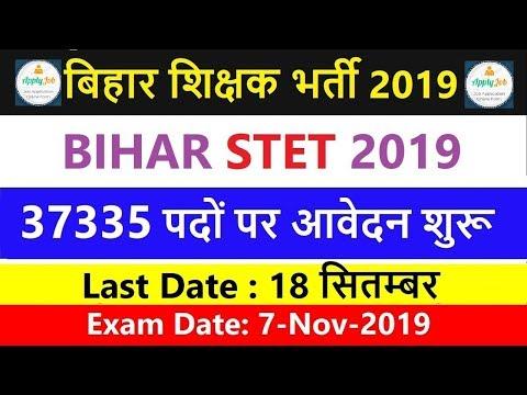 Bihar Stet online form 2019 full notification details|| STET 2019 online form notification details