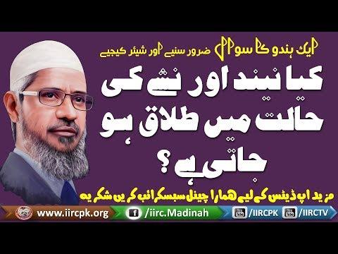 Kya Nind Aur Nashe Ki Halat Me Talaq Ho Jati Hai ? By Dr Zakir Naik Urdu / Hindi 2017