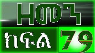 Zemen - Part 79 (Ethiopian Drama)