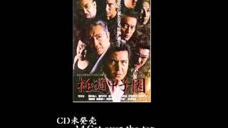 男が惚れる漢・・・ 竹内力アニキの歌声、特とご覧あれ! 【収録トラック】...