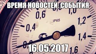 16.05.17 Время новостей. События