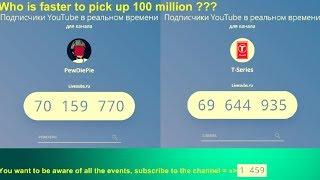 PEWDIEPIE VS T-SERIES LIVE SUB COUNT - ПЬЮДИПАЙ ПРОТИВ ТСИРИЕС: КТО БЫСТРЕЕ НАБЕРЁТ 100 ЛЯМОВ?