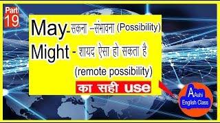right  use of  may & might in hindi में और माइट का सही उपयोग सीखे aashi english class ke sath