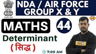 Class 44 | Air Force Group X,NDA,Navy AASSRMR | Maths | By Vivek Rai Sir| Matrices (आव्यूह )