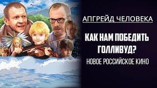 Как нам победить Голливуд? Новое российское кино  Апгрейд человека