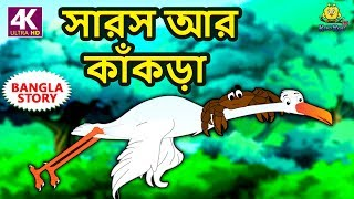 সারস আর কাঁকড়া | Rupkothar Golpo | Bangla Cartoon | Bengali Fairy Tales | Koo Koo-TV Bengali