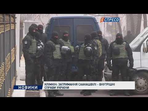 Клімкін: Затримання Саакашвілі
