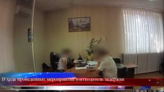 Задержано лицо предложившее взятку в размере 100 000 сотруднику прокуратуры г. Свердловска