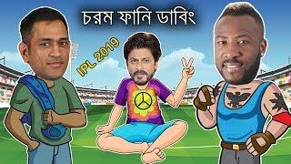 KKR vs CSK  IPL 2019 T20 After Match Funny Dubbing | MS Dhoni,Shahrukh Khan | Bd Voice