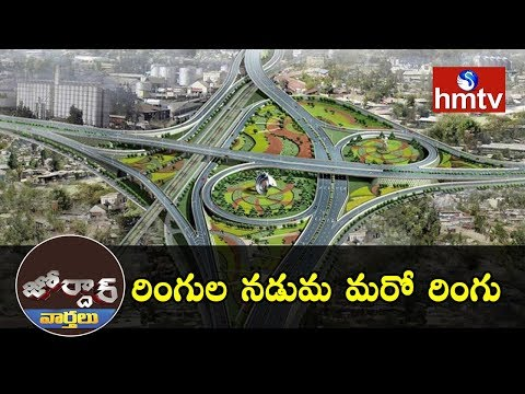 Hyderabad To Get Two More Ring Roads | Jordar News | Hmtv