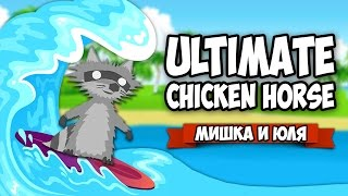 Ultimate Chicken Horse ♦ ОБНОВЛЕНИЕ + ЧИТ КОД