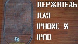 Держатель для iPhone & iPad(, 2013-03-09T12:43:08.000Z)