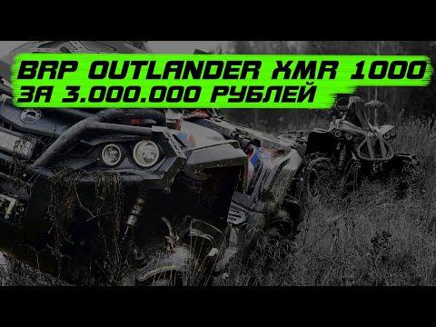 BRP XMR 1000 тюнинг по максимуму, XMR 1000 Tuning By ATV Club NorthWay