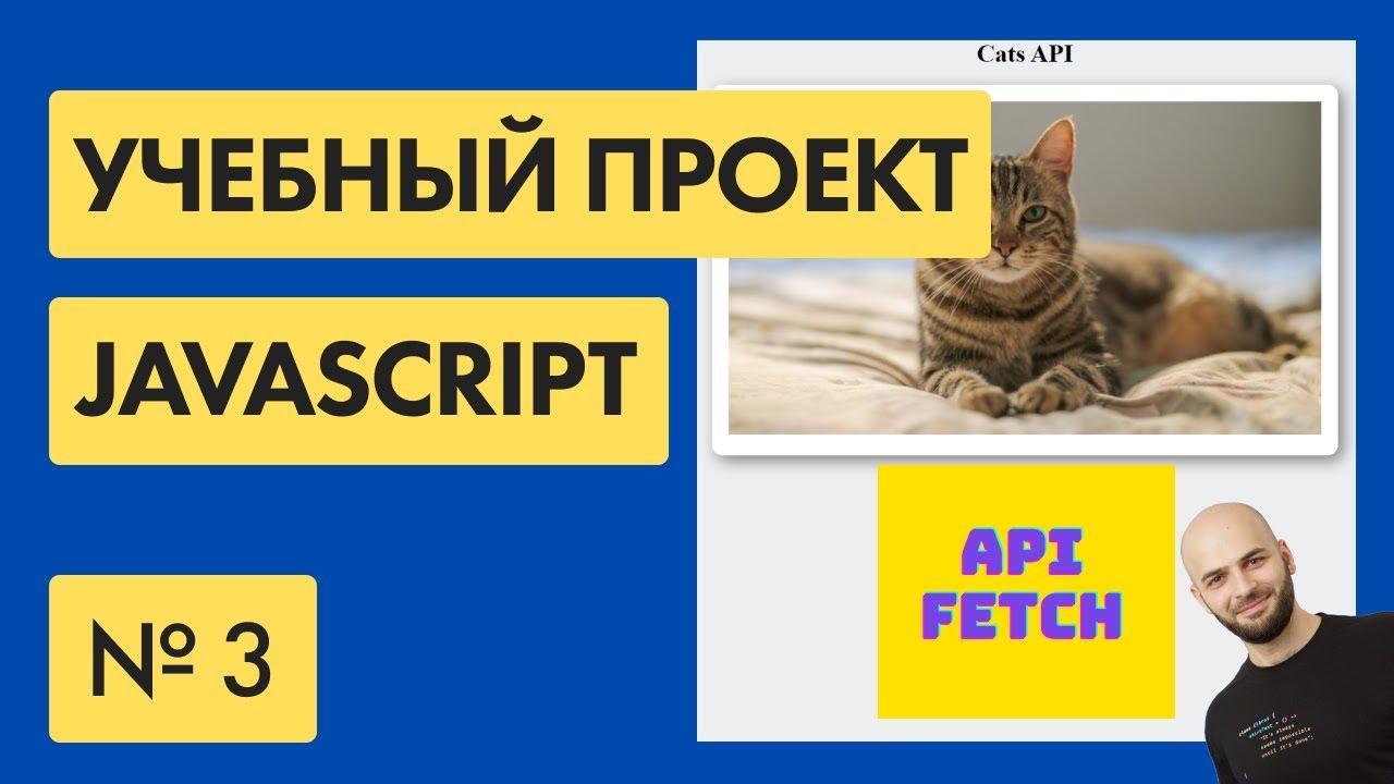 #3 Получаем картинки с помощью API Javascript