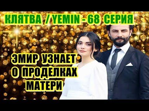 КЛЯТВА /YEMIN 68 СЕРИЯ ЭМИР УЗНАЛ О ПРОДЕЛКАХ МАТЕРИ