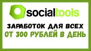 Заработок на дорогих и легких заданиях 200 500 рублей за 2 часа  Заработок в интернете БЕЗ ВЛОЖЕНИЙ