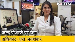 Foreign Minister का बड़ा बयान, एक दिन POK पर होगा हमारा कब्जा   From The NDTV Newsroom
