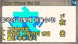 [비즈룩]우뇌발달훈련 어린이중국어기초낱말카드-한자편3|…