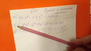 54 Алгебра 9 класс Разложите на множители многочлен