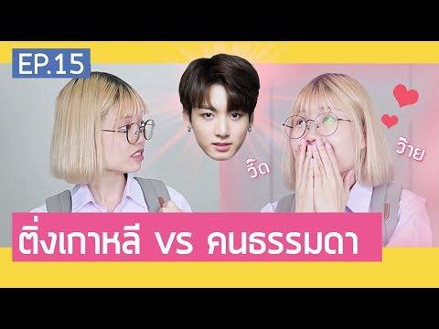 ติ่งเกาหลี vs คนธรรมดา | สวยเลี้ยว EP.15 - วันที่ 14 Jul 2018