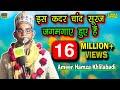 Ameer Hamza Khlilabadi Part 2,13 April 2019 Lalauli Fatehpur HD India