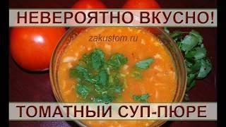 Томатный суп пюре - простой рецепт невероятно вкусного супа! Tomato soup - simple recipe