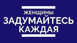 Женщины посмотрите и задумайтесь каждая! Реальные Истории из жизни Страшные на Русском языке.