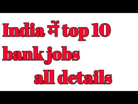 Banking jobs in india after graduation| top 10 bank jobs in india|