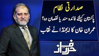 Orya Maqbool Jan Exposed Imran Khan Agenda on Presidential System   Harf e Raaz