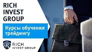 Обучение трейдингу, Курсы Обучения -  Знакомство с компанией Rich Invest Group №2