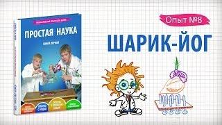 Книга 1 / Опыт 8 - Шарик-йог / Опыты с воздушными шариками