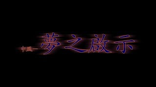 Publication Date: 2019-07-22 | Video Title: 世界中風關注日2019中學生短片創作比賽~中風-夢之啟示