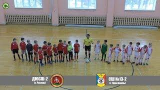 ДЮСШ-2 г. Ростов - СШ №13-2 г. Ярославль  счет в матче 2-1