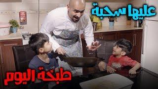 طبخة اليوم - عليها سحبة - عائلة عدنان
