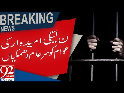 Go for vote on 25th otherwise u 'll be arrested , says Syed Haroon